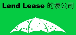 Lend Lease的壞公司